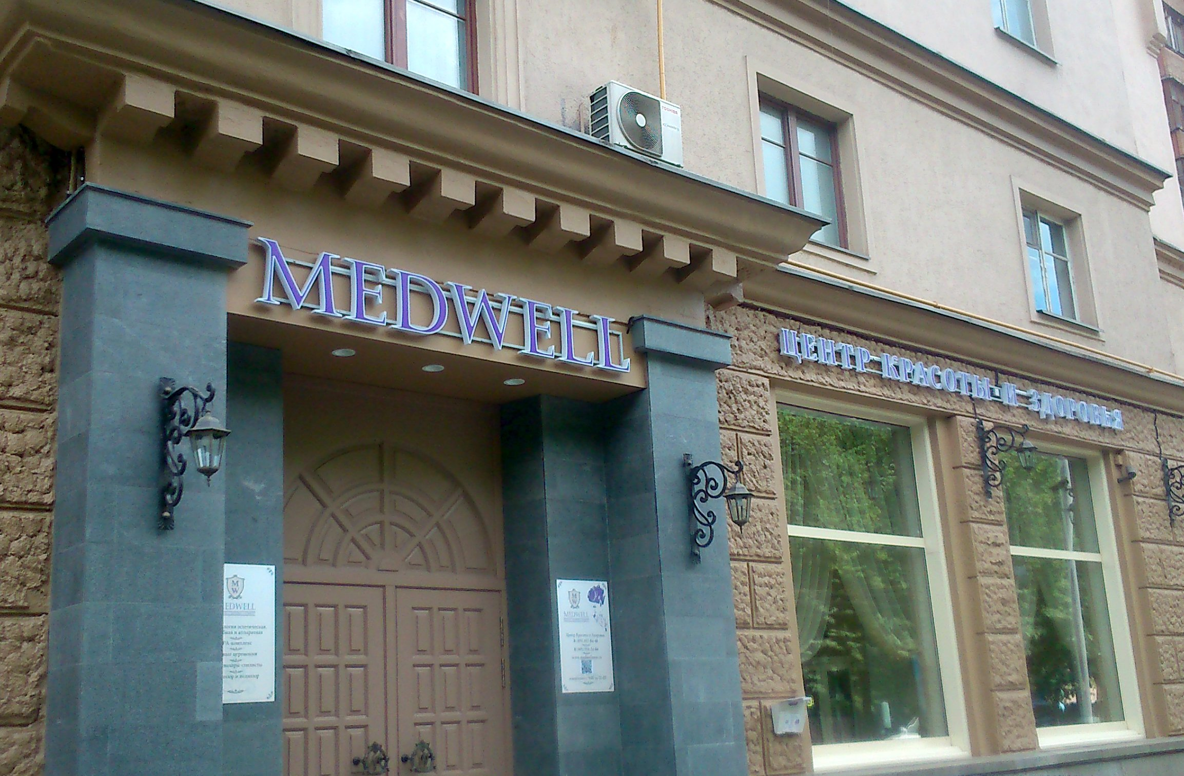 Medwell_viveska1